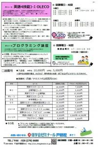 3学期授業のご案内(ウラ)