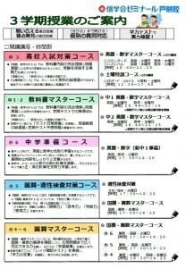 3学期授業のご案内(オモテ)